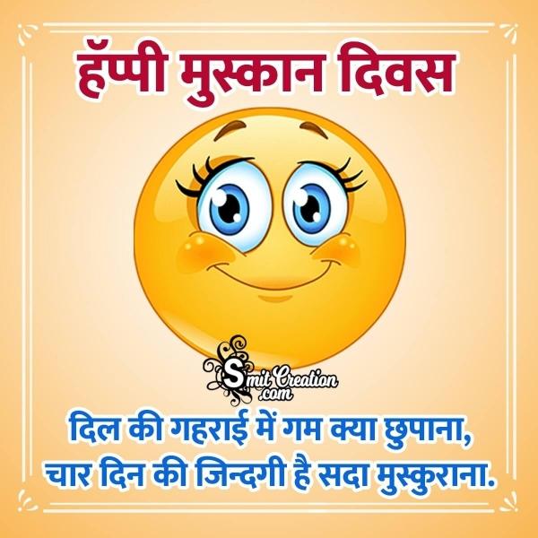 Happy Muskan Diwas Shayari