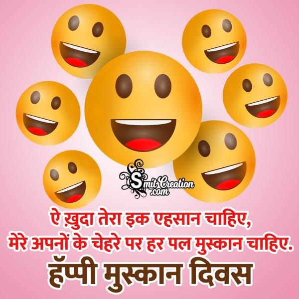 Happy Smile Day In Hindi