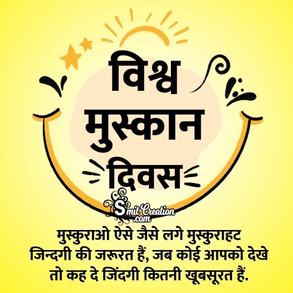 World Smile Day In Hindi