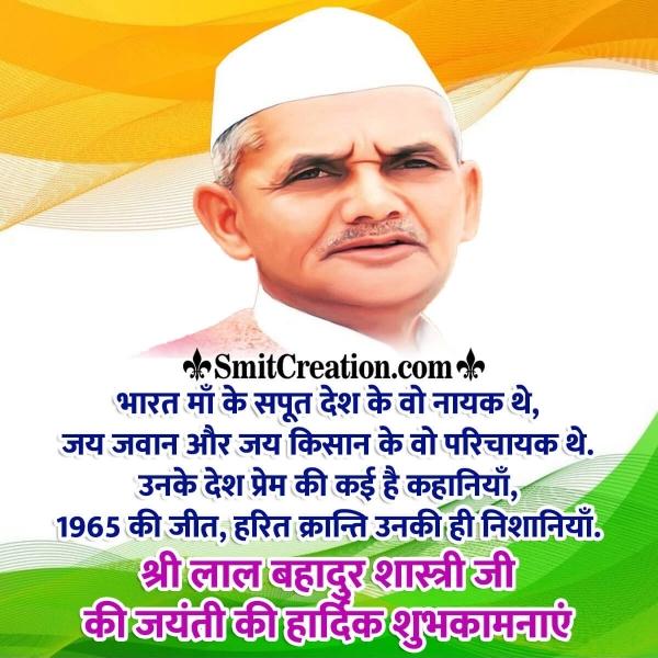 Lal Bahadur Shastri Jayanti Messages in Hindi