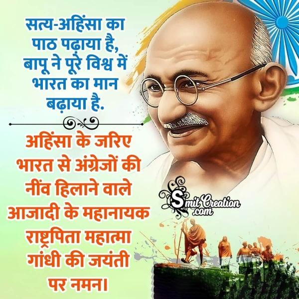Gandhi Jayanti Messages In Hindi