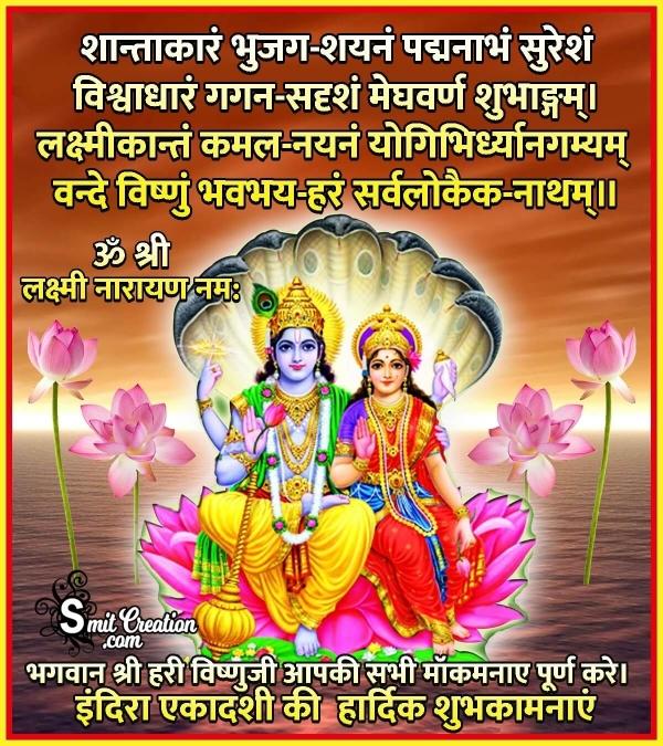 Indira Ekadashi Mantra Wishes In Hindi