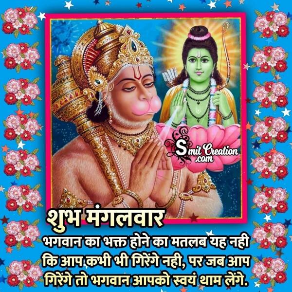 Shubh Mangalwar Quote With Hanuman