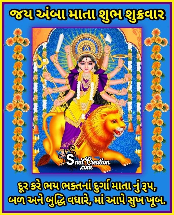 Shubh Shukravar Devi Images In Gujarati