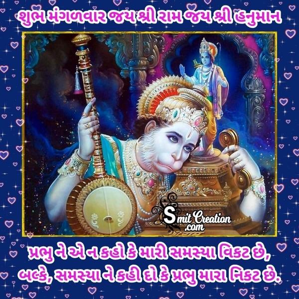 Shubh Mangalvar Gujarati Quote With Hanuman