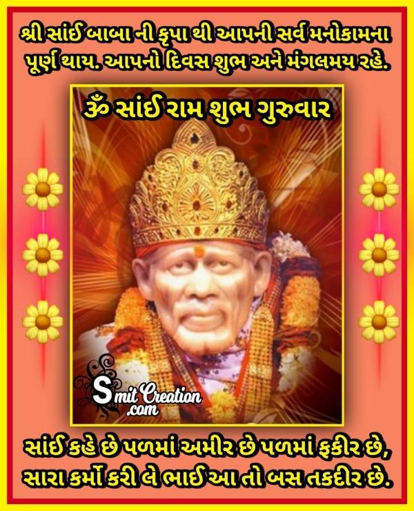 Shubh Guruwar Sai Baba Images In Gujarati