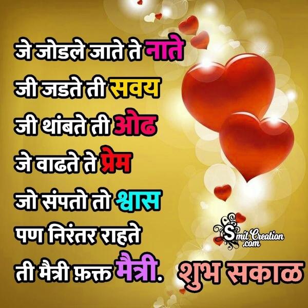Shubh Sakal Friendship Marathi Shayari