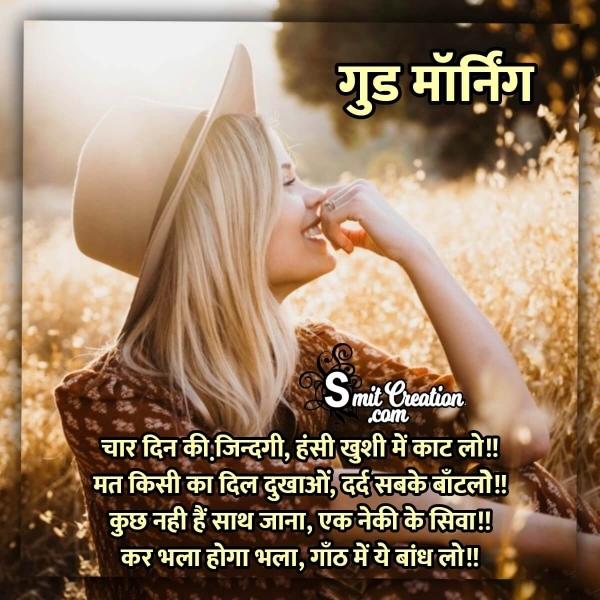 Good Morning Hindi Shayari For Whatsapp