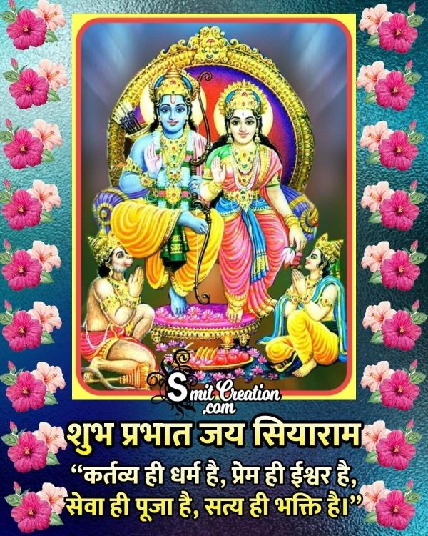 Shubh Prabhat Jai Siyaram