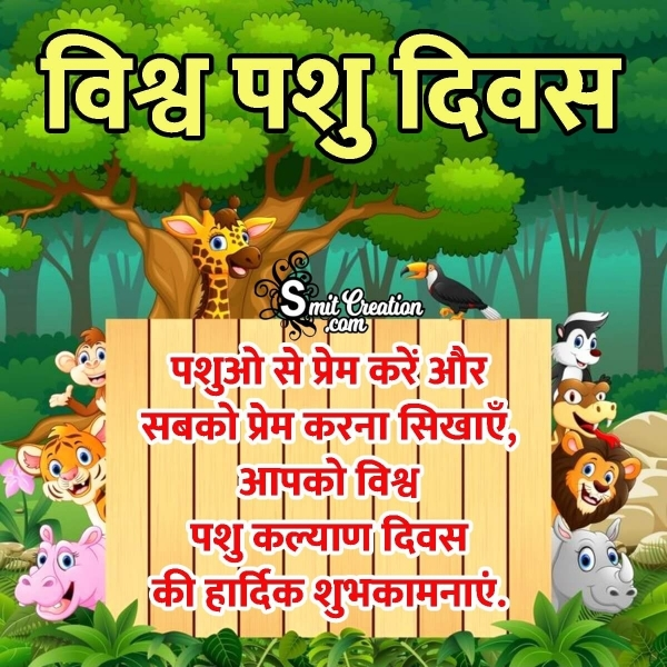 Vishv Pashu Diwas Ki Hardik Shubhkamnaye
