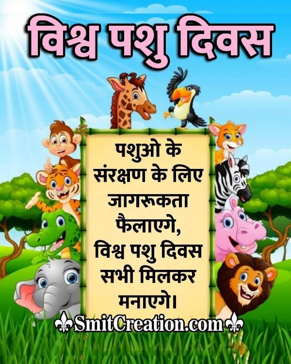 Vishv Pashu Diwas Image