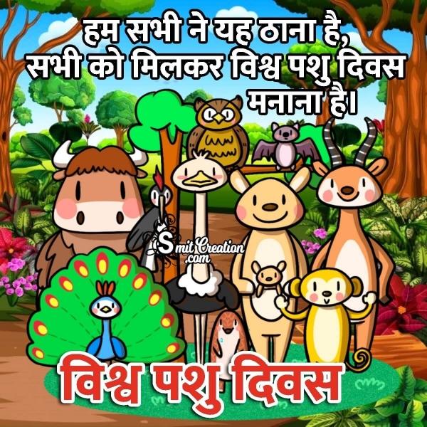 World Animal Day Hindi Image