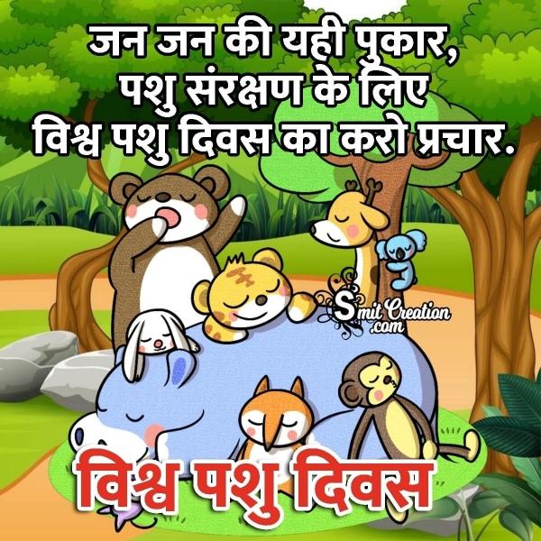 World Animal Day Hindi Slogan Pic
