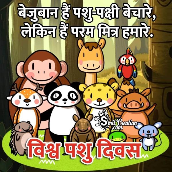 World Animal Day Hindi Slogan Picture