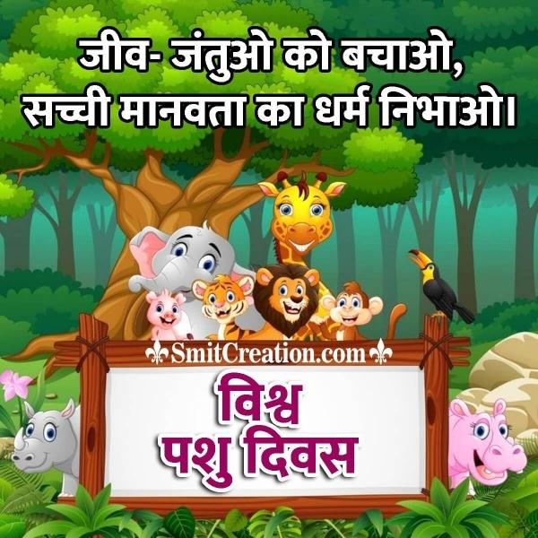World Animal Day Hindi Slogan Image