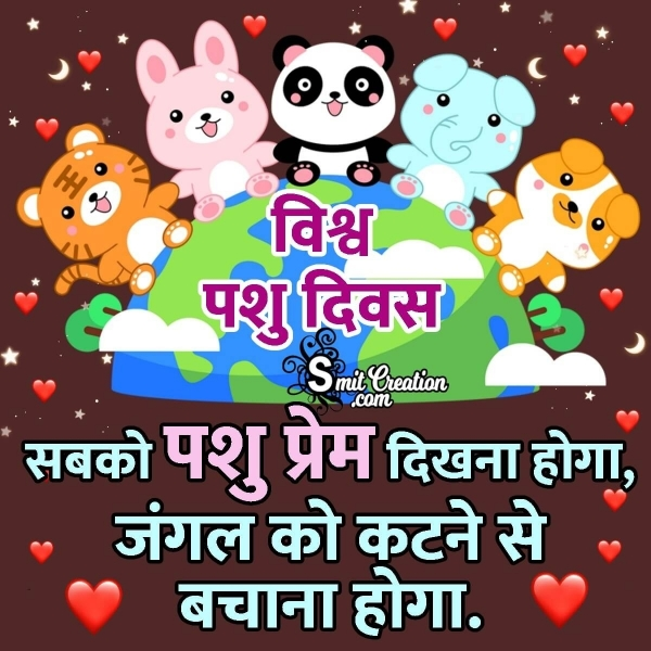 World Animal Day Hindi Slogan
