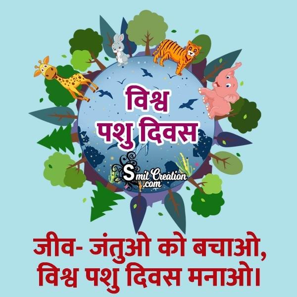 World Animal Day Slogan in Hindi