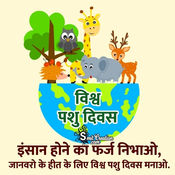 World Animal Day Slogans in Hindi