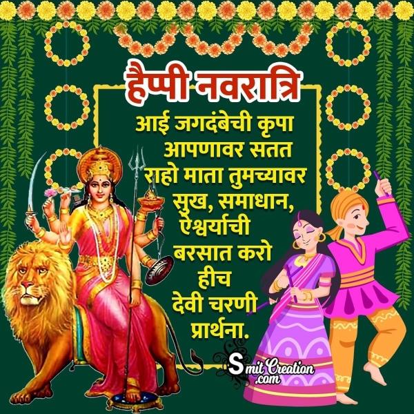 Happy Navratri Wish In Marathi