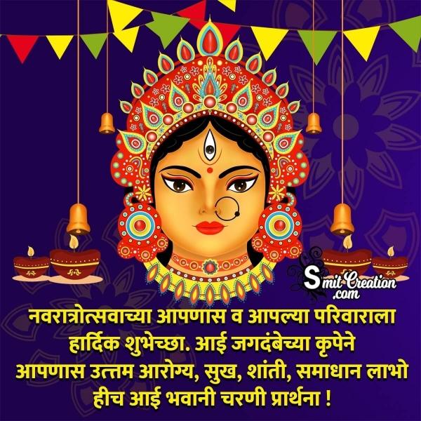 Happy Navratri Messages In Marathi