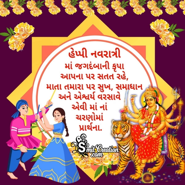 Happy Navratri Gujarati Wish