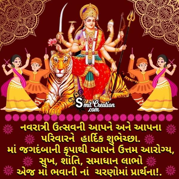 Happy Navratri Wishes In Gujarati