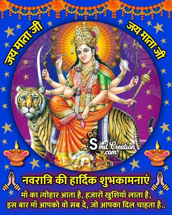 Happy Navratri Greetings In Hindi