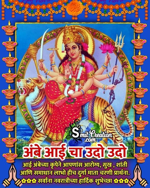 Happy Navratri Greetings In Marathi