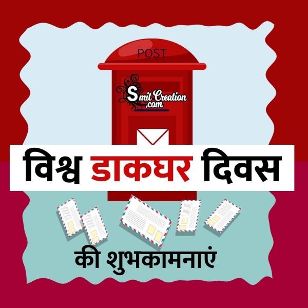 World Post Day Image In Hindi