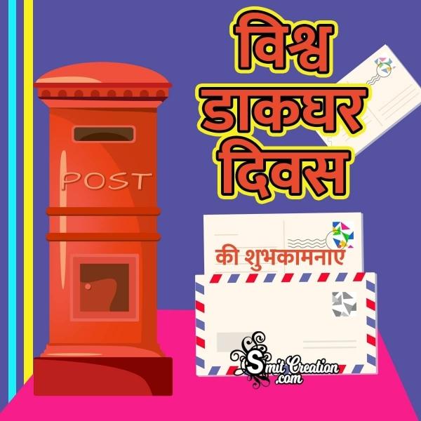 Vishv Dak Diwas Ki Shubhkamnaye