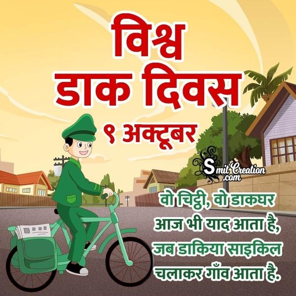 World Post Day Status in Hindi