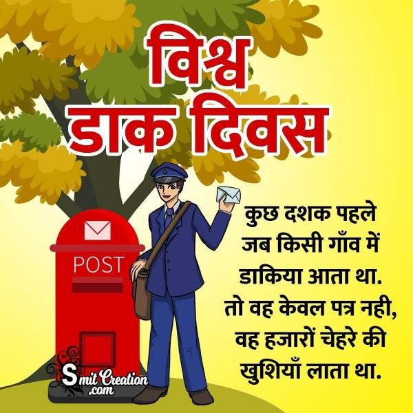 World Post Day Hindi Shayari