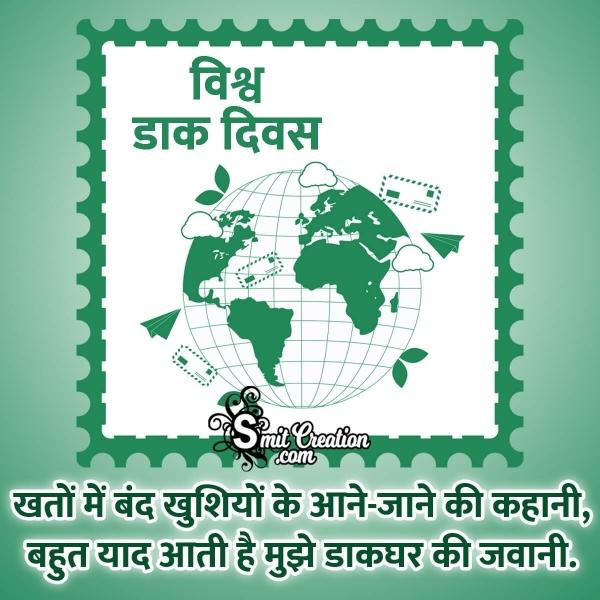 Post Office Shayari in Hindi
