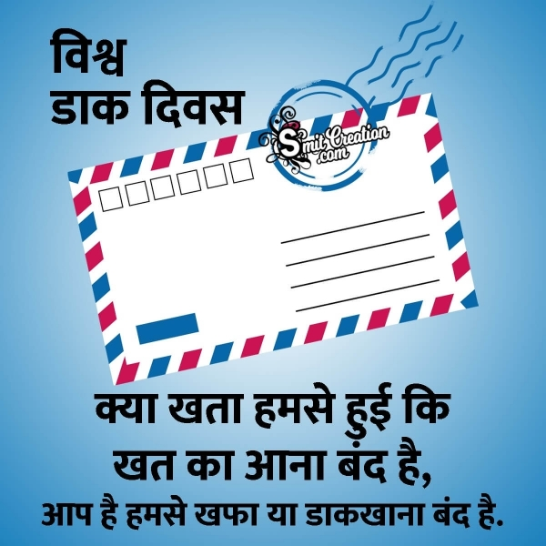 Post Office Hindi Shayari