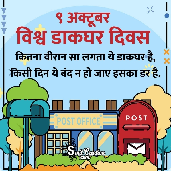 9 October World Post Day in Hindi