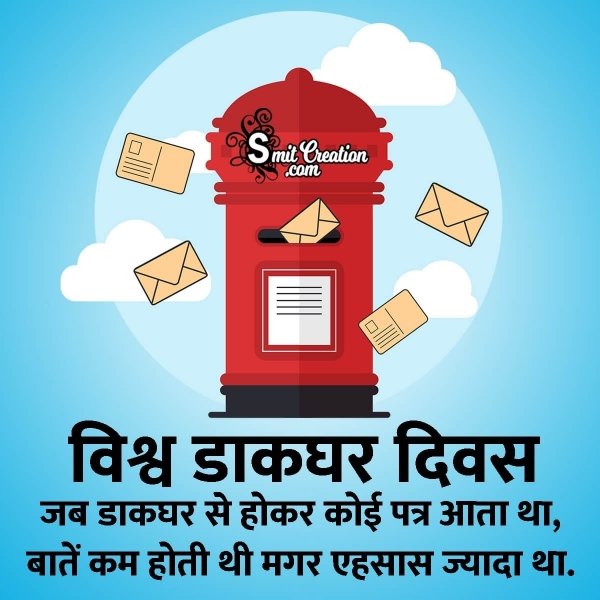 World Post Day Hindi Status