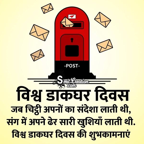 World Post Day Wish In Hindi