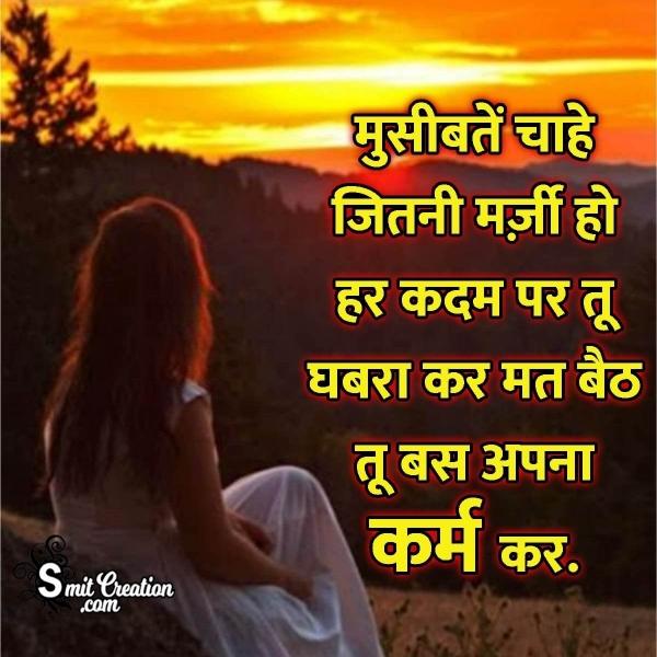 Karma Hindi Quote