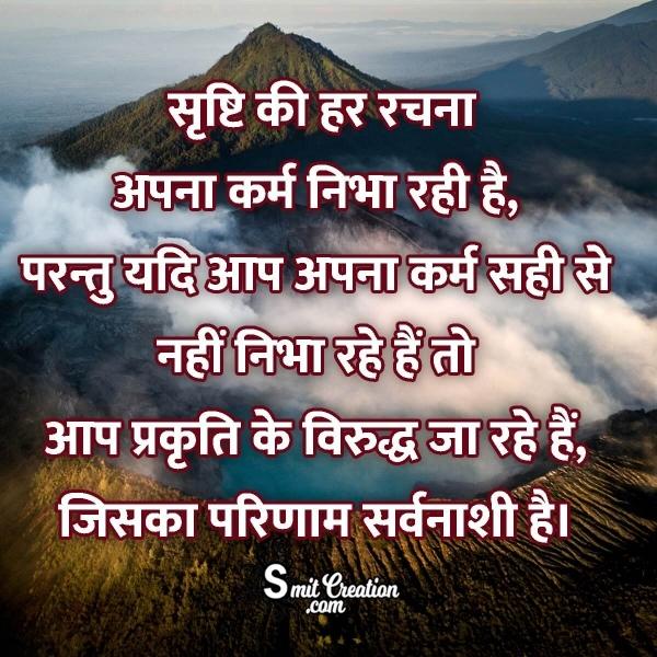 Prakruti And Karma Quote