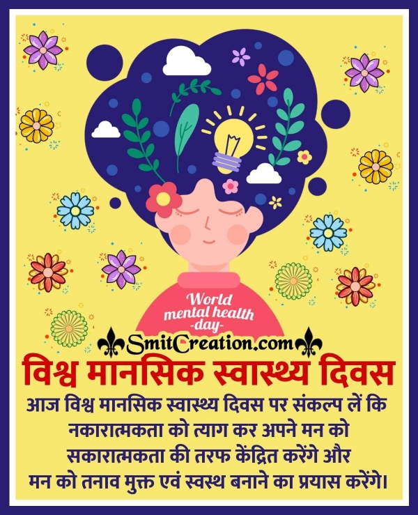 World Mental Health Day Positive Quotes in Hindi