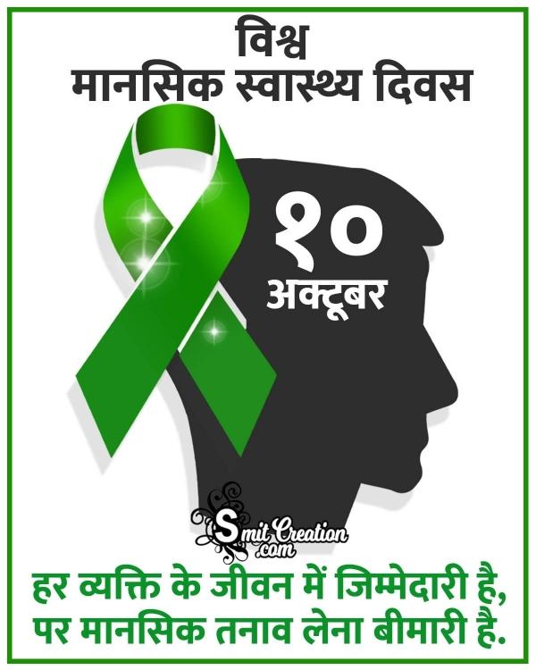 10 October World Mental Health Day Hindi Poster