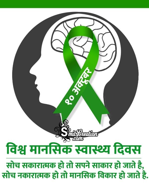 10 October World Mental Health Day in Hindi