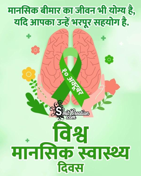 World Mental Health Day Slogans in Hindi