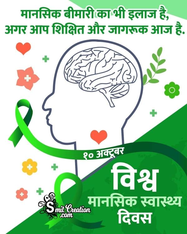 Vishv Mansik Swasthya Diwas Status
