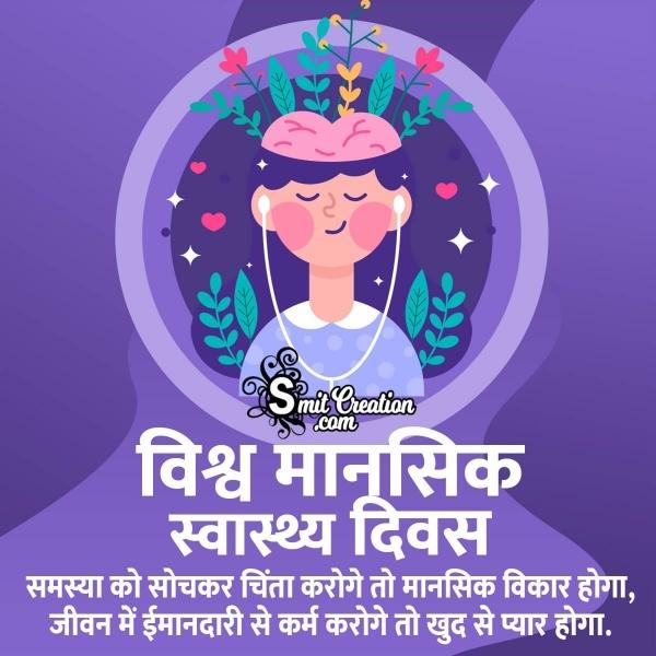 World Mental Health Day Shayari in Hindi