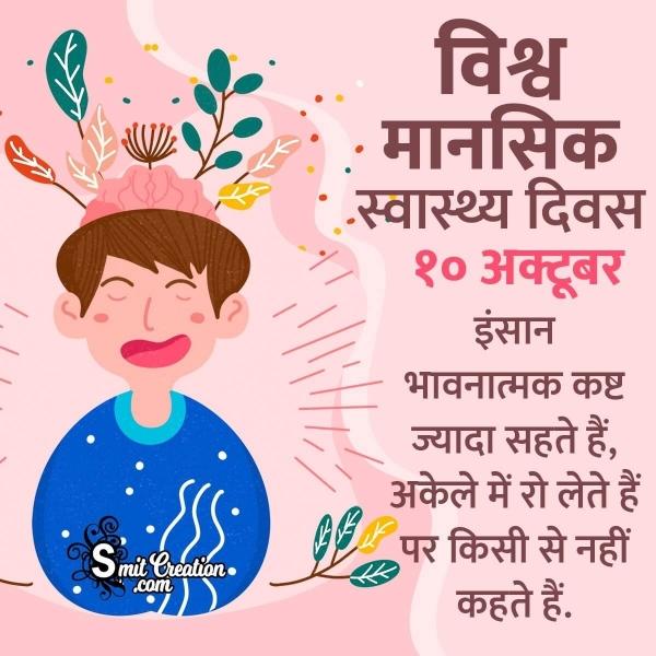 10 October World Mental Health Day Hindi Image