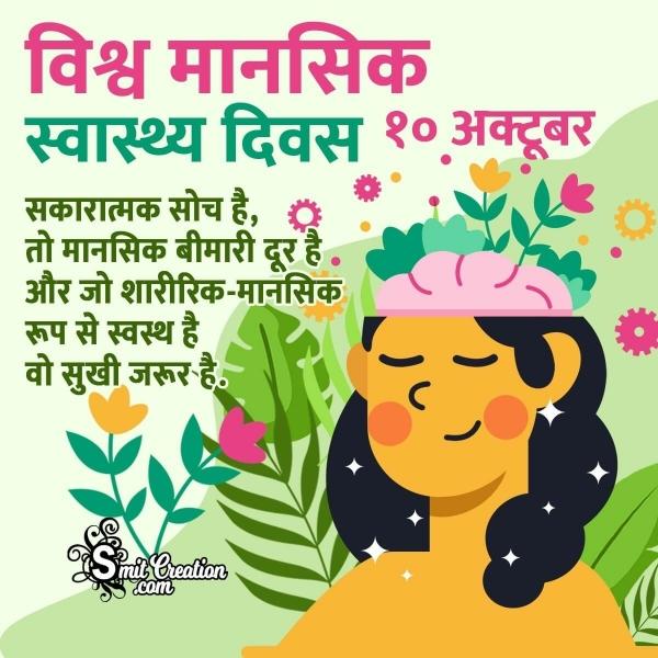 World Mental Health Day Status in Hindi