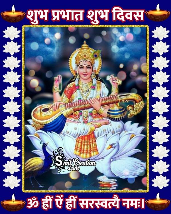 Shubh Prabhat Sarasvati Devi Mantra