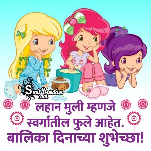 Balika Dinachya Shubhechcha