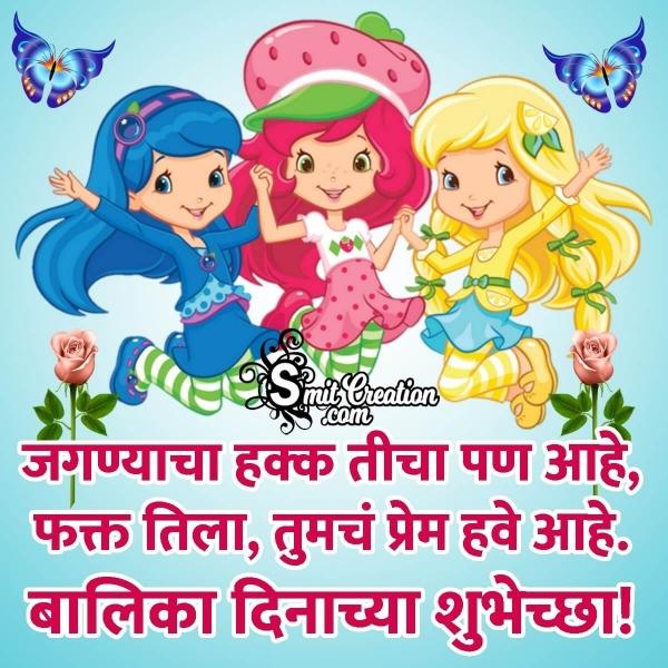 Balika Din Marathi Shubhechcha